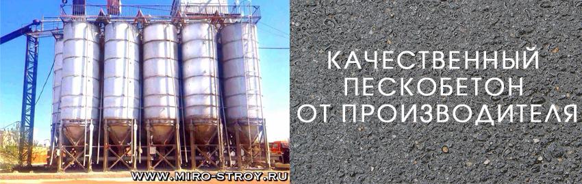 Купить Пескобетон в Москве