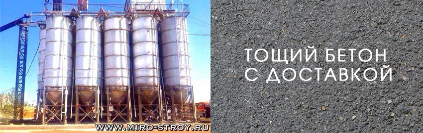 Купить тощий бетон в Москве